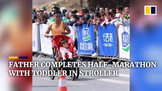 EUROPESE OMROEP | OPENN  | Chinese father finishes half-marathon while pushing daughter in stroller